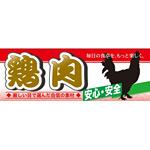 ハーフパネル 片面印刷 安心 安全 表示:鶏肉 (60798)