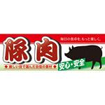 ハーフパネル 片面印刷 安心 安全 表示:豚肉 (60799)