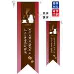 coffee やすらぎ (赤) フラッグ(遮光・両面印刷) (6080)