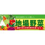 ハーフパネル 片面印刷 表示:地場野菜 (60808)