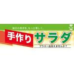 ハーフパネル 片面印刷 表示:サラダ (60812)