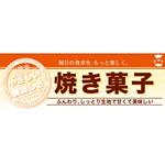 ハーフパネル 片面印刷 表示:焼き菓子 (60830)