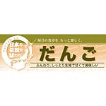 ハーフパネル 片面印刷 表示:だんご (60832)