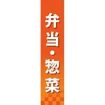 仕切りパネル 両面印刷 弁当・惣菜 (60842)