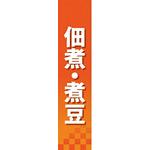 仕切りパネル 両面印刷 佃煮・煮豆 (60846)