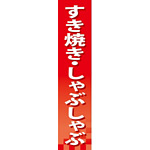 仕切りパネル 両面印刷 すき焼き・しゃぶしゃぶ (60854)