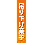 仕切りパネル 両面印刷 吊下げ菓子 (60891)