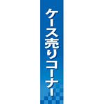 仕切りパネル 両面印刷 ケース売りコーナー (60897)