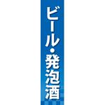 仕切りパネル 両面印刷 ビール・発泡酒 (60898)