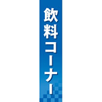 仕切りパネル 両面印刷 飲料コーナー (60902)