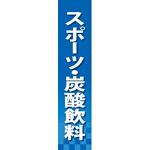 仕切りパネル 両面印刷 スポーツ・炭酸飲料 (60903)