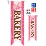 BAKERY (ピンク) フラッグ(遮光・両面印刷) (6091)