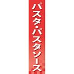 仕切りパネル 両面印刷 パスタ・パスタソース (60917)