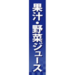 仕切りパネル 両面印刷 果汁・野菜ジュース (60931)