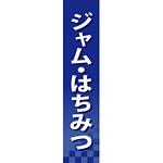 仕切りパネル 両面印刷 ジャム・はちみつ (60933)