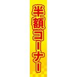 仕切りパネル 両面印刷 半額コーナー (60951)