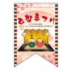 変形タペストリー ひなまつり(リボンカット) (60983)