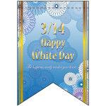 ホワイトデー (花柄) リボン型 ミニフラッグ(遮光・両面印刷) (61010)