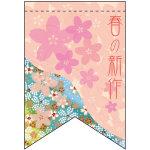 春の新作 リボン型 ミニフラッグ(遮光・両面印刷) (61012)