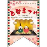 ひなまつり (イラスト付き) リボン型 ミニフラッグ(遮光・両面印刷) (61024)