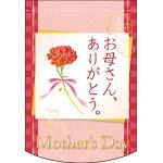 母の日和柄 お母さ アーチ型 ミニフラッグ(遮光・両面印刷) (61039)