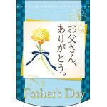 父の日和柄 お父さ アーチ型 ミニフラッグ(遮光・両面印刷) (61040)