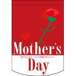 Mothers Day (赤) アーチ型 ミニフラッグ(遮光・両面印刷) (61045)