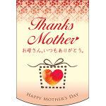 Thanks Mother (ハート) アーチ型 ミニフラッグ(遮光・両面印刷) (61049)