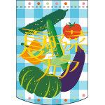 夏野菜フェア アーチ型 ミニフラッグ(遮光・両面印刷) (61051)