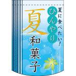 ひんやり夏和菓子 アーチ型 ミニフラッグ(遮光・両面印刷) (61060)