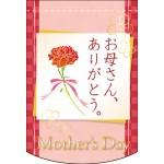 変形タペストリー 母の日 お母さん、ありがとう。 (61069)