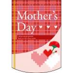 変形タペストリー Mothers Day チェック柄 (61071)