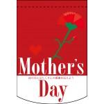 変形タペストリー Mothers Day レッド (61075)