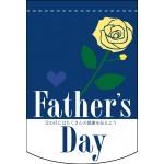 変形タペストリー Fathers Day ブルー (61076)
