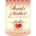 変形タペストリー Thanks Mother ハート (61079)