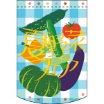 変形タペストリー 夏野菜フェア  (61081)