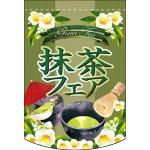 変形タペストリー 抹茶フェア (61089)