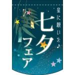 変形タペストリー 七夕フェア (61096)
