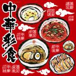 中華彩食 看板・ボード用イラストシール (W285×H285mm)