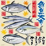 鮮魚大市 看板・ボード用イラストシール (W285×H285mm)