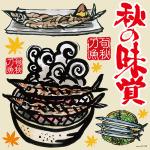 さんま(1) 秋の味覚 看板・ボード用イラストシール (W285×H285mm)