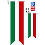 イタリア国旗 フラッグ(遮光・両面印刷) (61176)