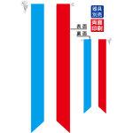 フランス国旗 フラッグ(遮光・両面印刷) (61177)