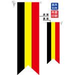 ベルギー国旗 フラッグ(遮光・両面印刷) (61178)