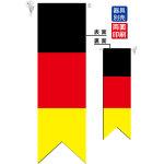 ドイツ国旗 フラッグ(遮光・両面印刷) (61179)