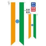 インド国旗タテ フラッグ(遮光・両面印刷) (61180)