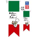 イタリア国旗ヨコ/コック柄 フラッグ(遮光・両面印刷) (61182)