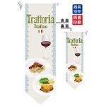 Trattoria フラッグ(遮光・両面印刷) (61190)