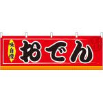 おでん 味自慢 屋台のれん(販促横幕) W1800×H600mm  (61290)