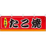 たこ焼 味自慢 屋台のれん(販促横幕) W1800×H600mm  (61294)